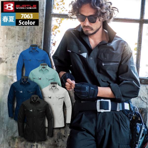 バートル 7063 長袖シャツ ソフトトロピカル 制電ケア設計 ポリエステル80%・綿20%