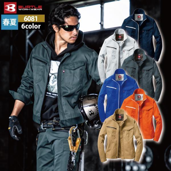 バートル 6081 ジャケット(ユニセックス) T/Cライトチノ 製品制電JIS T8118適合品 ポリエステル65%・綿35%