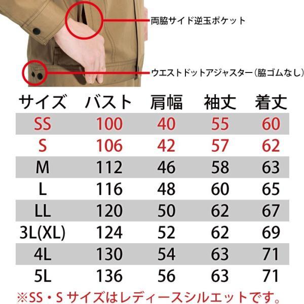 作業着 作業服 バートル 6081 ジャケット SS〜LL かっこいい|kinsyou-webshop|03
