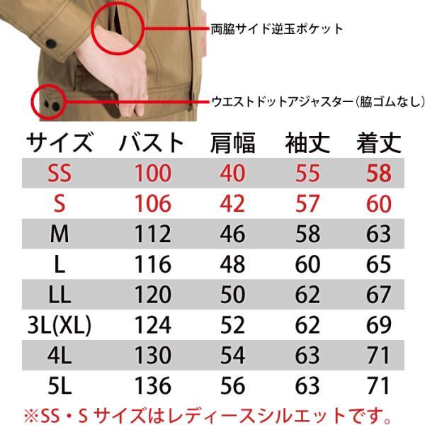 作業着 作業服 バートル 6081 ジャケット SS〜LL かっこいい|kinsyou-webshop|04