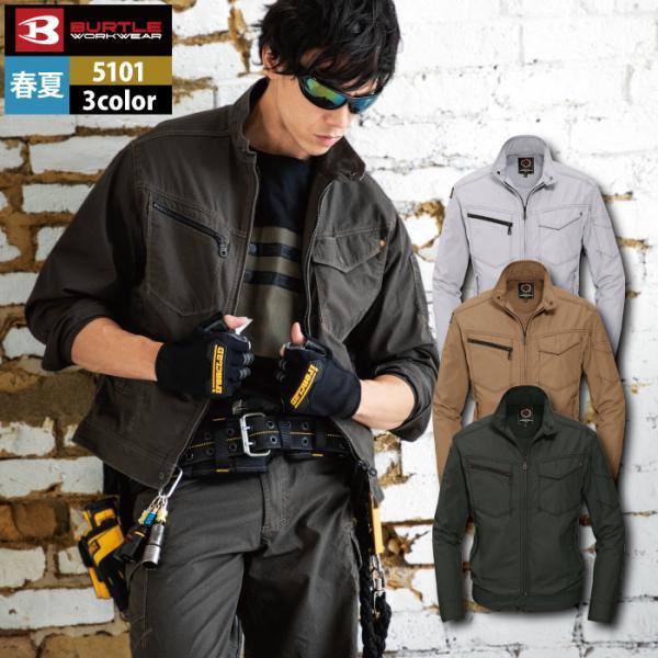 バートル 5101 ジャケット リップクロス 綿100%