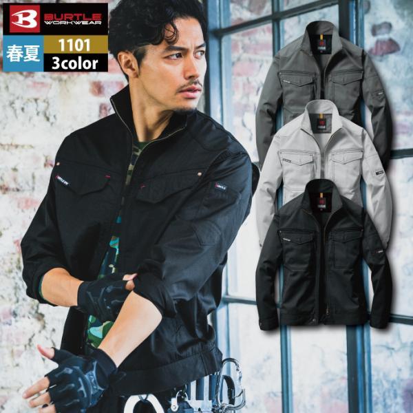 バートル 1101 ジャケット T/Cライトチノ 制電ケア設計 ポリエステル65%・綿35%