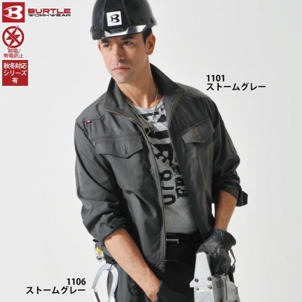 作業着 作業服 バートル BURTLE 1101 ジャケット S〜LL かっこいい|kinsyou-webshop|04