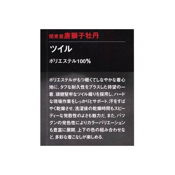 作業服 作業着 関東鳶 990 V-110 唐獅子牡丹 ベスト M・ネイビー1|kinsyou-webshop|04