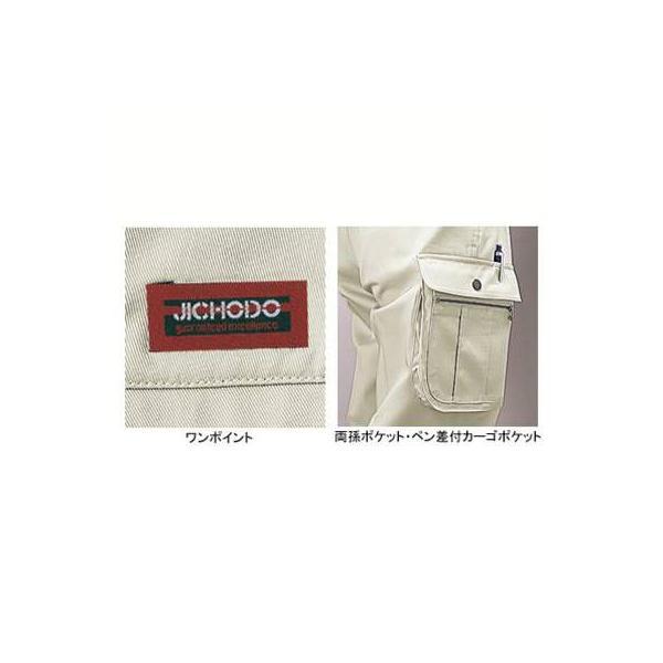 作業服 作業着 秋冬用 ズボン 自重堂 41602 ツータックカーゴパンツ 70〜88 kinsyou-webshop 03