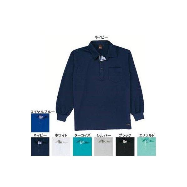 作業服 作業着 自重堂 85204 吸汗・速乾長袖ポロシャツ SS〜LL|kinsyou-webshop