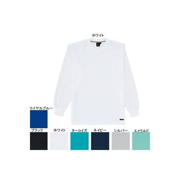 作業服 作業着 自重堂 85224 吸汗・速乾長袖Tシャツ S・ホワイト037 kinsyou-webshop