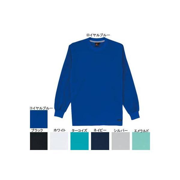 作業服 作業着 自重堂 85224 吸汗・速乾長袖Tシャツ M・ロイヤルブルー080 kinsyou-webshop