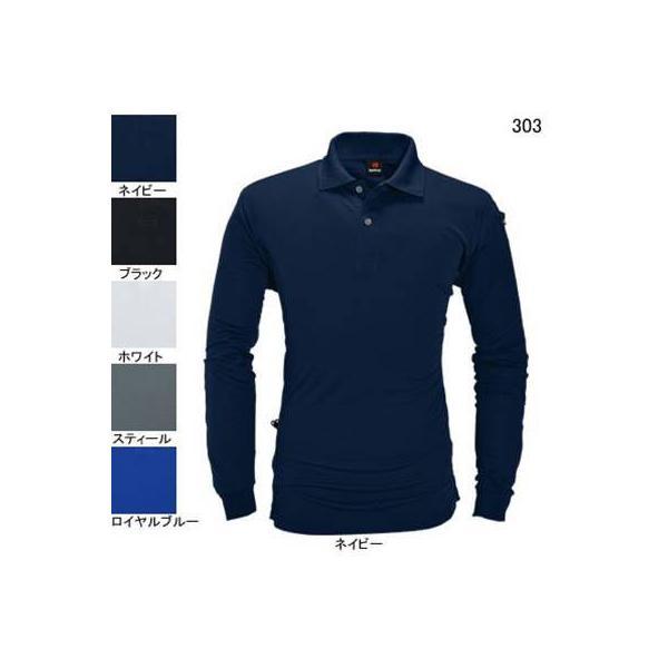 作業服 作業着 バートル BURTLE 303 長袖ポロシャツ XL・ネイビー3 かっこいい kinsyou-webshop