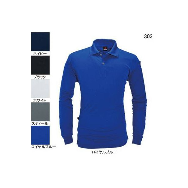 作業服 作業着 バートル BURTLE 303 長袖ポロシャツ S・ロイヤルブルー42 かっこいい kinsyou-webshop