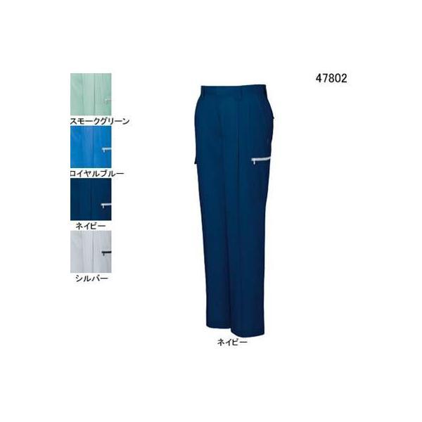 自重堂 47802 エコ5バリューツータックカーゴパンツ ユニエコロトロ(ポリエステル65%・綿35%) ストレッチ 帯電防止JIS T8118適合商品