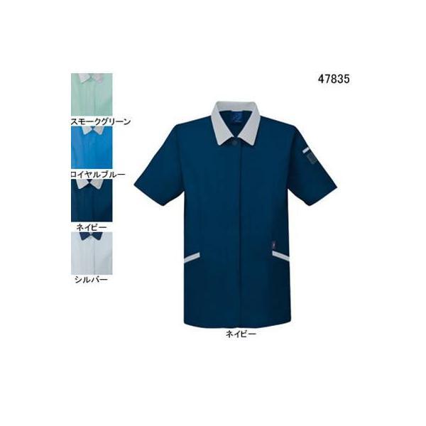 自重堂 47835 エコ5バリュー半袖スモック ユニエコロトロ(ポリエステル65%・綿35%) ストレッチ 帯電防止JIS T8118適合商品