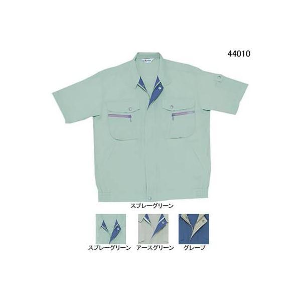 自重堂 44010 清涼半袖ブルゾン エアパスドライトロ(ポリエステル60%・綿40%) 帯電防止素材使用 ウイングアーム