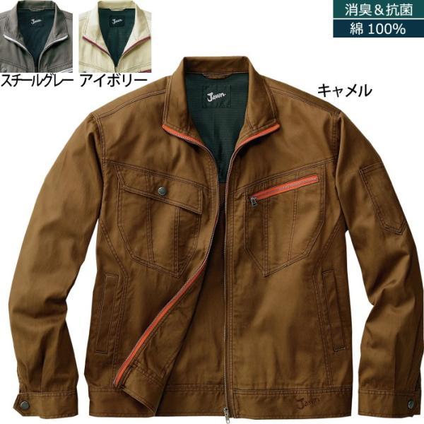 作業服 作業着 自重堂 55900 長袖ジャンパー S〜LL|kinsyou-webshop