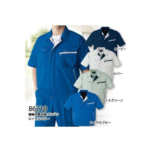 作業服 作業着 自重堂 86210 接触冷感半袖ブルゾン S〜LL|kinsyou-webshop|02