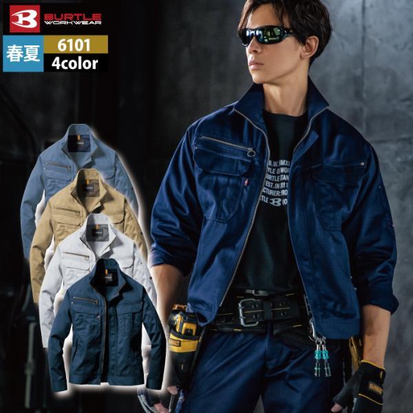 バートル 6101 ジャケット(ユニセックス) T/Cライトチノ 制電ケア設計 ポリエステル65%・綿35%