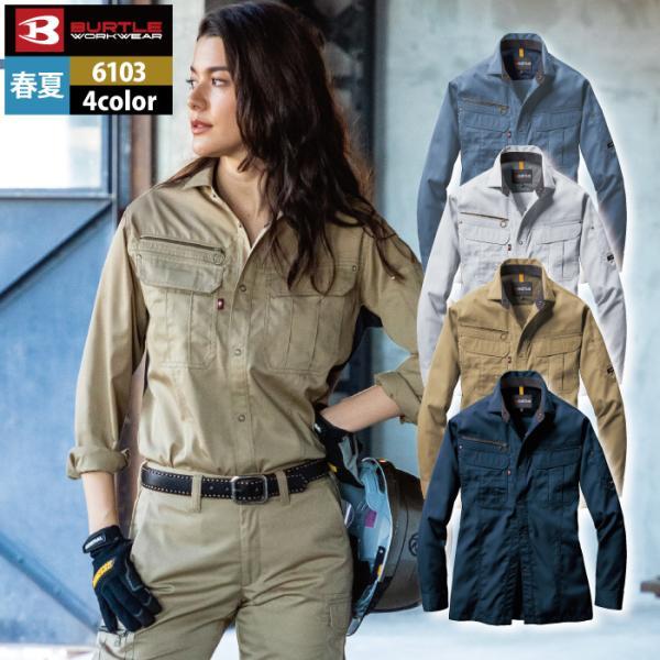 バートル 6103 長袖シャツ(ユニセックス) T/Cライトチノ 制電ケア設計 ポリエステル65%・綿35%