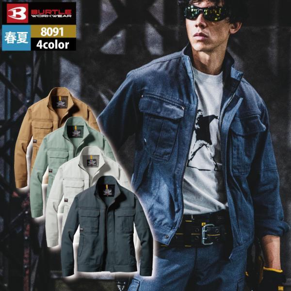 バートル 8091 ジャケット ライトチノ 綿100%