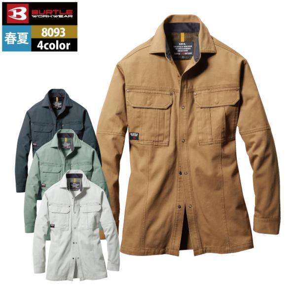 バートル 8093 長袖シャツ ライトチノ 綿100%