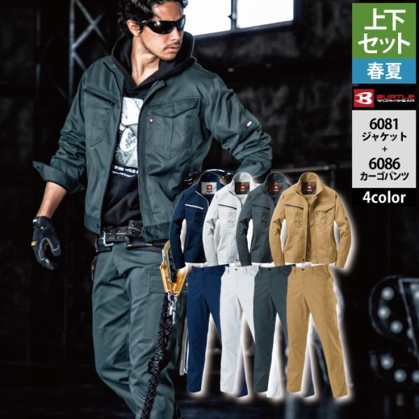バートル 6081ジャケット(ユニセックス)&6086カーゴパンツ 上下セット T/Cライトチノ 製品制電JIS T8118適合品 ポリエステル65%・綿35%