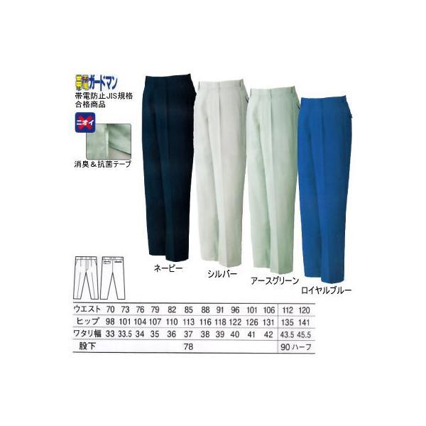 作業服 ズボン 作業着 自重堂 82201 製品制電吸湿発熱ストレッチワンタックパンツ 91〜106|kinsyou-webshop|02