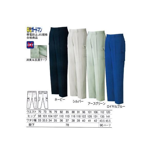 作業服 ズボン 作業着 自重堂 82202 製品制電吸湿発熱ワンタックカーゴパンツ 70〜88|kinsyou-webshop|02