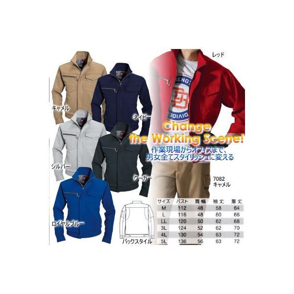 作業着 作業服 バートル BURTLE 7081 ジャケット M〜LL ストレッチ かっこいい|kinsyou-webshop|02