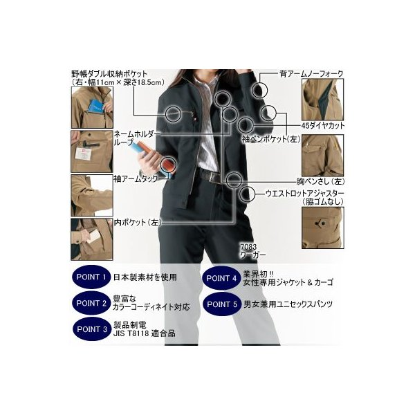 作業着 作業服 バートル BURTLE 7088 レディスジャケット S〜L かっこいい|kinsyou-webshop|03