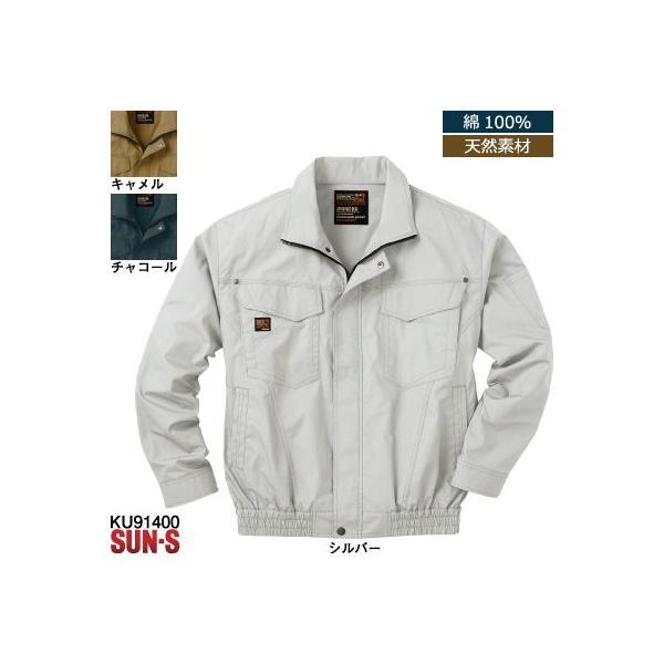 サンエス 空調風神服 KU91400 長袖ワークブルゾン コットンブロード 綿100% 立ち襟仕様 ファン無し単品