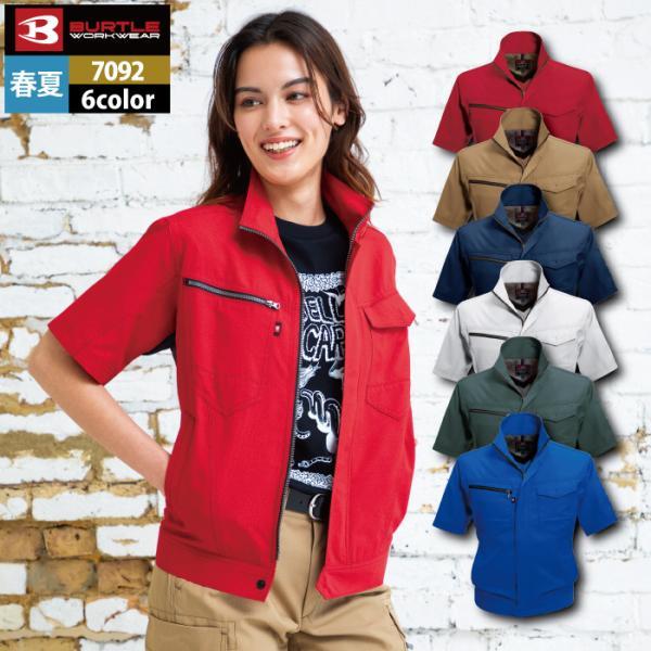 バートル 7092 半袖ジャケット(ユニセックス) ドビークロス(校倉構造) 製品制電JIS T8118適合品 ポリエステル85%・綿15%