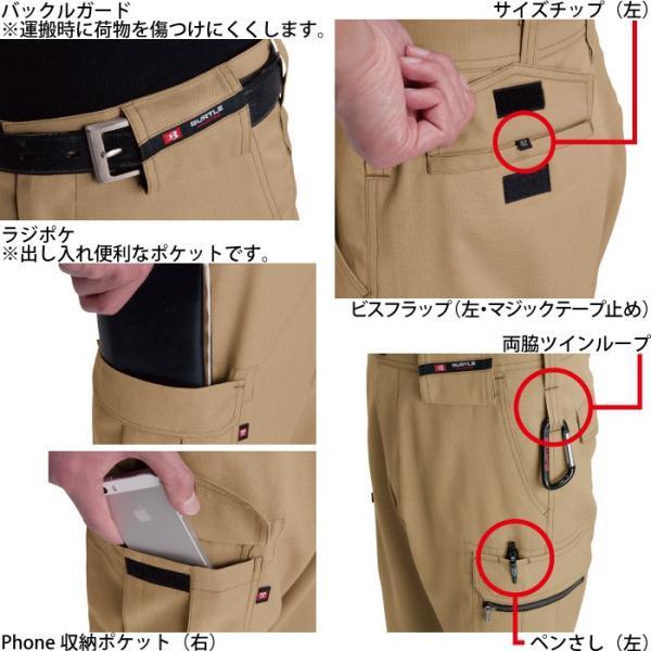 作業着 作業服 バートル 7096 カーゴパンツ 70〜88 かっこいい|kinsyou-webshop|02