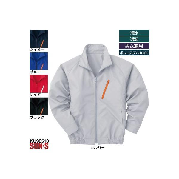 サンエス 空調風神服 KU90510 長袖スタッフブルゾン タフタ ポリエステル100% UVカット 立ち襟仕様 ファン無し単品