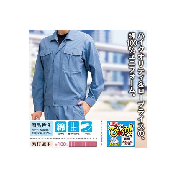 作業着 作業服 桑和 SOWA 536 ベスト 3L|kinsyou-webshop|03