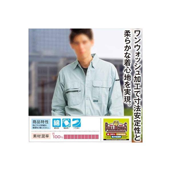作業着 作業服 桑和 SOWA 226 ベスト M〜LL|kinsyou-webshop|03
