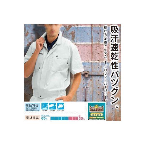 作業服 作業着 春夏用 ズボン 桑和 SOWA 198 カーゴパンツ S〜LL|kinsyou-webshop|03