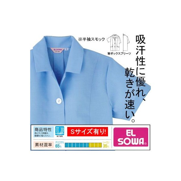 作業服 作業着 桑和(SOWA) 663 半袖スモック S〜LL|kinsyou-webshop|02