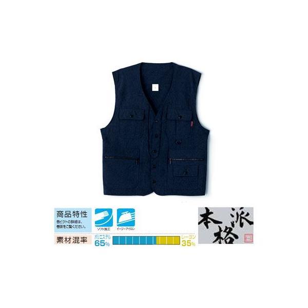 作業着 作業服 桑和 SOWA 63016 ベスト M〜LL|kinsyou-webshop|02