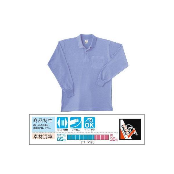 作業着 作業服 桑和 SOWA 20 長袖ポロシャツ(胸ポケット有り) S〜LL|kinsyou-webshop|02