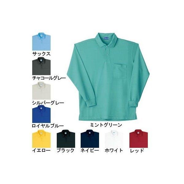桑和 50120 長袖ポロシャツ(胸ポケット付き) ポリエステル100%(5.0oz 170g/m2 吸汗速乾糸) ストレッチ 吸汗速乾 ソフト加工 イージーケア