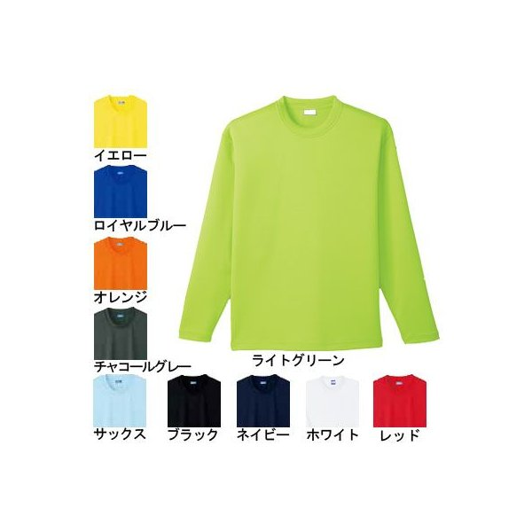 桑和 50382 長袖Tシャツ ポリエステル100%(4.4oz 150g/m2 ハニカムメッシュ) ストレッチ 吸汗速乾 ソフト加工 消臭 イージーケア