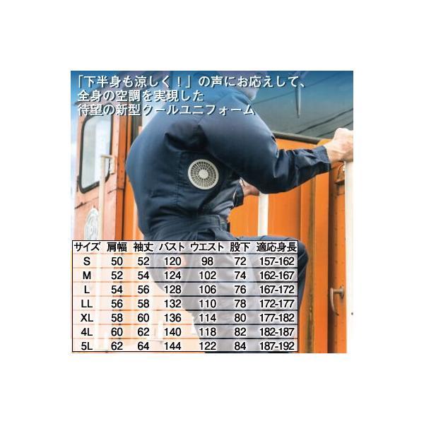 【空調服 作業服・つなぎ】山田辰AUTO-BI 19820 空調服(長袖ツヅキ服)ファン無し S〜LL kinsyou-webshop 02