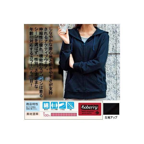 作業着 作業服 SOWA 桑和 50034 長袖パーカー SS〜LL kinsyou-webshop 03