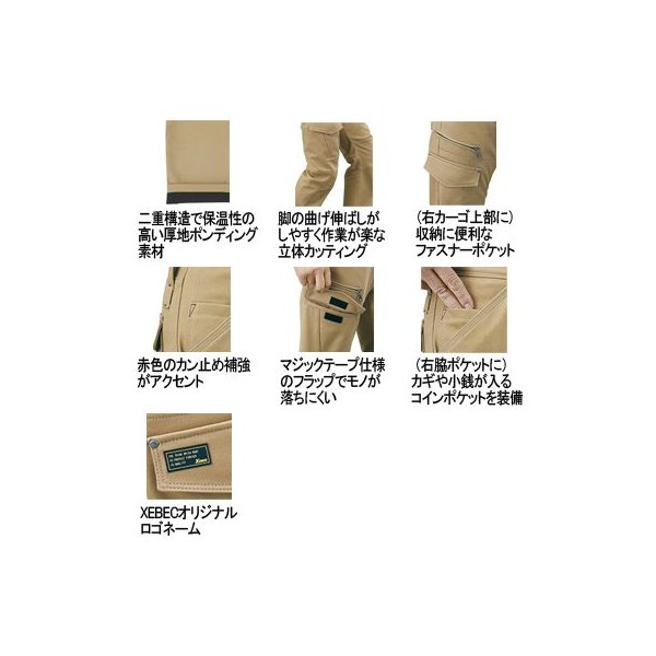 作業服  作業着 ジーベック 210 パンツ M〜5L|kinsyou-webshop|02