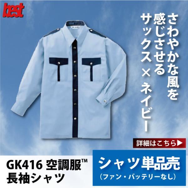 G-best 空調服 GK416 夏長袖シャツ(空調服TM) 高密度裏綿二重織(防風シレー加工) ポリエステル95%・綿5% 高耐光加工 ファン無し単品