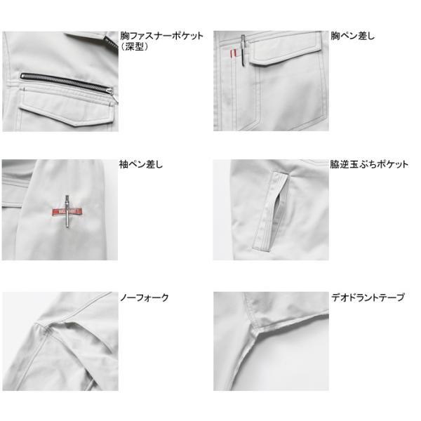 送料無料 作業着 作業服 SOWA 桑和 1333 長袖ブルゾン 3L|kinsyou-webshop|02