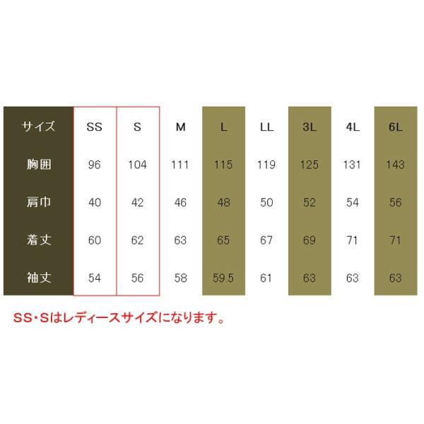 送料無料 作業着 作業服 SOWA 桑和 1333 長袖ブルゾン 3L|kinsyou-webshop|03