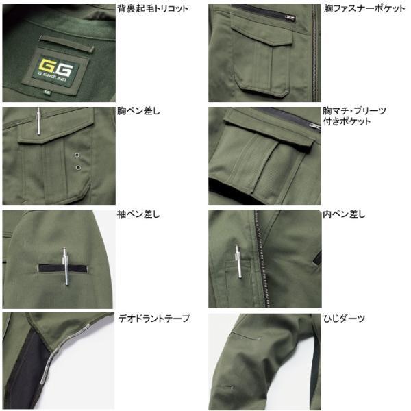 送料無料 作業着 作業服 SOWA 桑和 8113 長袖ブルゾン 4L|kinsyou-webshop|02