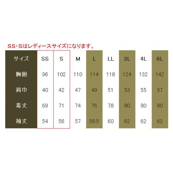 送料無料 作業服 作業着 秋冬用 SOWA 桑和 8115 長袖シャツ 4L|kinsyou-webshop|03