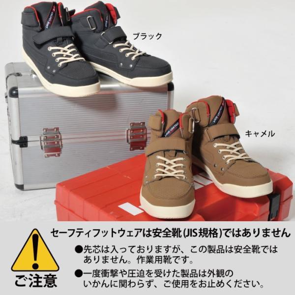 安全靴 作業着 作業服 バートル 809 セーフティフットウェア 23.5〜28 かっこいい kinsyou-webshop 04