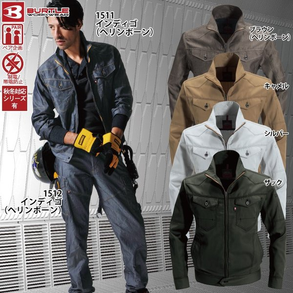 バートル 1511ジャケット&1512カーゴパンツ